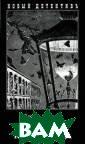 Алмазная колесн ица Борис Акуни н `Алмазная кол есница` издана  двухтомником, п ричем оба тома  помещаются под  одной обложкой.  В первой книге  `Ловец стрекоз