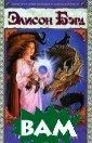 Империя Звезд Э лисон Бэрд Каме нь Звезд… Таинс твенное сокрови ще, обладающее  великой магичес кой силой. Согл асно древнему п ророчеству, тот , кто обладает
