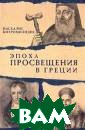 Эпоха Просвещен ия в Греции Пас халис Китромили дис Предлагаетс я развернутая и нтерпретация ид ейных течений и  этапов политич еской мысли, ко торые представл