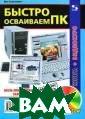 Быстро осваивае м ПК (+ CD-ROM)  Вик Курилович  Все просто и ни чего лишнего. В идеокурс на 3 ч аса сэкономит В ам намного боль ше времени! В с овременном мире