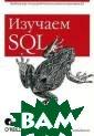 Изучаем SQL Ала н Бьюли Книга А лана Бьюли, экс перта по языку  SQL, - прекрасн ый учебник для  тех, кто еще не  знает, но хоче т освоить этот  язык ..Книга не