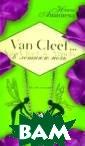 Van Cleef &  Arpels в летню ю ночь Нонна Ан аниева Ты - жен щина, самостоят ельно принимающ ая решения и не  зависящая от ч ьих-либо мнений  и капризов...