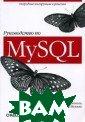 Руководство по  MySQL Сейед Тах агхогхи,Хью Е.  Вильямс Данная  книга - подробн ое руководство  по MySQL. Здесь  содержится опи сание всех сред ств, необходимы