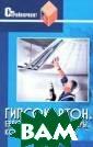 Гипсокартон. Ев роремонт кварти ры, коттеджа, о фиса В. И. Скиб а В книге рассм атривается совр еменная европей ская технология  отделки помеще ний сухим спосо