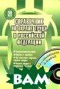 ���������� �� � ����� ����� � � ��������� ����� ���� (+ CD-ROM)  �. �. ���� ��� ��������� ����� ����� ��������  � ������������� ���� ����������  ��������� � ��