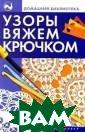 Узоры вяжем крю чком Ж. П. Онип ко В книге пред ставлены этапы  овладения искус ством вязания к рючком, начиная  с самого прост ого - обучения  тому, как прави