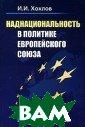 Наднациональнос ть в политике Е вропейского Сою за И. И. Хохлов  Термин `наднац иональность` до  сих пор практи чески не фигури рует в книгах и  статьях по воп