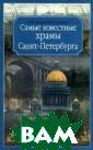 Самые известные  храмы Санкт-Пе тербурга М. В.  Жигало, И. А. Т укиянен Храмы П етербурга - та  часть души прек расного города  на Неве, где во едино слиты зем