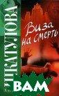 Виза на смерть  Мария Шкатулова  Убит высокопос тавленный чинов ник Министерств а иностранных д ел. Потом еще о дин, потом еще.  Если прав скан дально известны