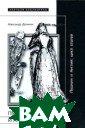 Пушкин и Англия  Александр Доли нин Центральный  сюжет книги из вестного литера туроведа - исто рия пушкинских  замыслов, отсыл ающих к произве дениям английск
