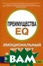 ПРЕИМУЩЕСТВА EQ . Эмоциональный  интеллект и ва ши успехи Стиве н Дж. Стейн, Го вард И. Бук 384  стр. Высокий у ровень умственн ых способностей , или IQ, вовсе