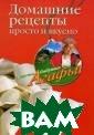 Домашние рецепт ы просто и вкус но Агафья Звона рева Эта книга  расскажет о том , как вкусно на кормить своих д омашних. Сотни  рецептов навари стых супов, каш