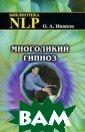 Многоликий гипн оз О. А. Иванов  Автор книги -  дипломированный  психолог. Зани мается йогой и  самогипнозом (A T, медитацией)  с 10 лет. Созда тель высокоэффе