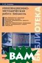 Инновационно-ме тодическая рабо та библиотек Е.  Ю. Качанова В  пособии рассмат риваются основн ые понятия инно вационно-методи ческой деятельн ости библиотек,