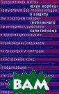 В защиту глобал ьного капитализ ма Юхан Норберг  Книга шведског о экономиста Юх ана Норберга `В  защиту глобаль ного капитализм а` рассматривае т расхожие пред