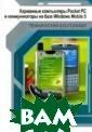 Карманные компь ютеры Pocket PC  и коммуникатор ы на базе Windo ws Mobile 5 Ф.  А. Резников, В.  Н. Печников Кн ига позволит ва м самостоятельн о, быстро и эфф
