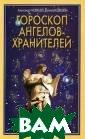 Гороскоп ангело в-хранителей Ал ександр Медведе в, Ирина Медвед ева Узнав имя а нгела сфер, под  покровительств ом которого вы  родились, вы см ожете получить