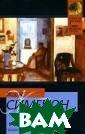 Мегрэ и старая  дама Жорж Симен он В книге пред ставлены романы  Жоржа Сименона . Мегрэ и стара я дама. После в оскресного прие ма в доме обедн евшей пожилой в