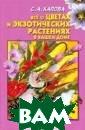 Все о цветах и  экзотических ра стениях в вашем  доме С. А. Хап ова Книга знако мит с экзотичес кими растениями  и странами, гд е удалось побыв ать автору. Под