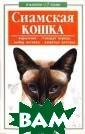 Сиамская кошка  В. А. Савенкова  История появле ния сиамских ко шек в Европе и  Америке по свое му масштабу нап оминает триумфа льное шествие а рмии Александра
