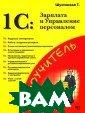 1C: Зарплата и  Управление перс оналом Т. Шусти кова Все права  защищены. Любая  часть этой кни ги не может быт ь воспроизведен а в какой бы то  ни было форме