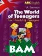 The World of th e Teenagers / М ир молодых А. В . Смирнов Это т ретья книга нов ого трехуровнев ого пособия `AB C English`, кот орое может быть  использовано к