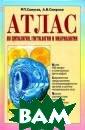 Атлас по цитоло гии, гистологии  и эмбриологии  Р. П. Самусев,  А. В. Смирнов В  учебном пособи и в наглядной л аконичной форме  дается система тизированное оп