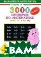 3000 новых прим еров по математ ике. Счет от 1  до 10. 1 класс  О. В. Узорова,  Е. А. Нефедова  Пособие содержи т 3000 примеров  по математике.  Тема `Десяток`