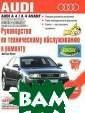 Audi A4 / A4 Av ant. Руководств о по техническо му обслуживанию  и ремонту Райн ер Альтхаус Кни га является рук оводством по эк сплуатации, тех ническому обслу