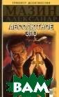 Инквизитор. Абс олютное зло Але ксандр Мазин Ри туальные убийст ва и наркотики,  деньги и власт ь, власть губит ь тела и отнима ть души... Это  не мистика, это