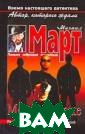 Мороз по коже М ихаил Март `…по  нашим предполо жениям, трое ра сстрелянных в м онастырском лес у монахов имеют  непосредственн ое отношение к  убийствам в Мос