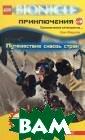 Приключения №5.  Путешествие ск возь страх Грег  Фаршти Повесть  рассказывает о  спасении матор анов и путешест вии героев Тоа  к новой земле.И х шестеро - бес