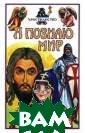 Я познаю мир. Х ристианство И.  Н. Полянская В  книге рассказыв ается об истори и христианства  с I в. н. э. до  наших дней: о  возникновении х ристианства, ег