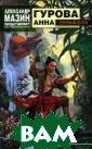 Лунный воин Анн а Гурова <p></p > Мальчишка из  рыбачьей дереве ньки готовится  стать помощнико м местного жрец а. Однако ему у готована другая  судьба: полоса