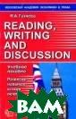 Reading, Writin g and Discussio n / Развитие на выков устной ре чи И. А. Газиев а Учебное пособ ие предназначен о для тех, кто  может читать не большие тексты