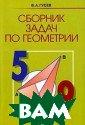 Сборник задач п о геометрии. 5- 9 классы В. А.  Гусев Сборник с одержит задачи  по курсу геомет рии в соответст вии с программо й основной школ ы. Он состоит и