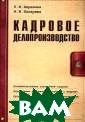 Кадровое делопр оизводство Н. М . Березина, М.  М. Бахарева Кни га написана пре подавателями Го сударственного  учебного центра  `ГЗОС` на осно ве действующих