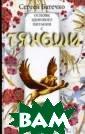 Основы здоровог о питания с Тян ьши Сергей Бате чко В книге рас смотрены пробле мы питания и зд оровья населени я, структура пи щевых продуктов , их медицинска
