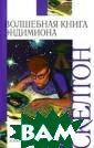 Волшебная книга  Эндимиона Мэтт ью Скелтон Стар инная книга - п устые, без един ого слова стран ицы, словно пул ьсирующая бумаг а... Постепенно  проступают сло