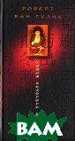 Тайна Золотого  Будды Роберт ва н Гулик Дерзкое  убийство судьи  Вана, странную  смерть секрета ря суда по имен и Фань, гибель  буддийского мон аха, таинственн