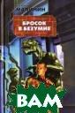 Бросок в безуми е Евгений Малин ин Планета Гвен длана, обитател и которой подня ли мятеж против  Земного Содруж ества, уничтоже на. Двенадцатая  эскадра Космоф