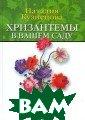 Хризантемы в ва шем саду Натали я Кузнецова Хри зантемы как дек оративные расте ния известны с  древних времен.  За многовекову ю историю культ уры были создан