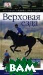 Верховая езда.  Полная энциклоп едия Мойра С. Х аррис, Лиз Клег г Езда верхом -  это работа пот руднее кручения  педалей велоси педа. При этом  работают другие