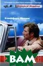 Мистификация Кл иффорд Ирвинг В еликолепная ист ория об афере -  писатель Клифф орд Ирвинг откр овенно рассказы вает о самой гр омкой литератур ной мистификаци