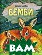 Бемби Феликс За льтен В этой кн иге юные читате ли смогут прочи тать историю пр о олененка Бемб и, известного с казочного персо нажа мультфильм а Уолта Диснея.