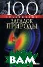 100 знаменитых  загадок природы  В. В. Сядро, Т . В. Иовлева, О . Ю. Очкурова К азалось бы, нау ка достигла так ого уровня разв ития, что может  дать ответ на