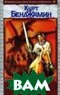 Небесные Врата  Курт Бенджамин  Горный народ фи бов, веками пре бывающий в рабс тве у жестоких  кочевников-гарн ов... Седьмой с ын древней царс кой династии фи
