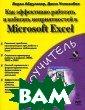 Как эффективно  работать и избе жать неприятнос тей в Microsoft  Excel (+ CD-RO M) Лорен Абдуле зер, Джон Уолке нбах Предлагаем ая вашему внима нию книга послу