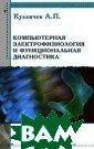Компьютерная эл ектрофизиология  и функциональн ая диагностика  А. П. Кулаичев  Систематизирова ны и энциклопед ически рассмотр ены современные  методы и компь