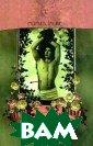 Мать и сын Гера рд Реве `Мать и  сын` - исповед альный и парадо ксальный роман  знаменитого гол ландского писат еля Герарда Рев е, известного р оссийским читат
